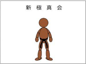 極真空手|【世界大会】日本は圧倒的に有利な状況からスタートしている